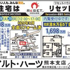 「「熊本市東区御領2丁目」オープンハウス開催!」サムネイル画像